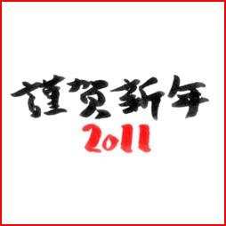 20101230-3.jpg