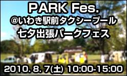 parkfespf9plus-tanabata.jpg